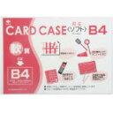【あす楽対応】「直送」小野由 OC-SB-6 軟質カードケース B6 OCSB6 356-1909