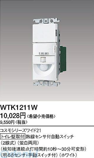 パナソニック電工(Panasonic)[WTK1211W] センサースイッチ WTK1211W