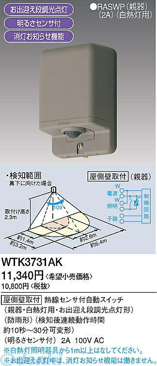 パナソニック電工(Panasonic)[WTK3731AK] センサースイッチ WTK3731AK