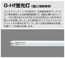 パナソニック電工[FHF63EWW-GA] G-Hf蛍光灯 FHF63EWWGA