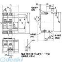 パナソニック(Panasonic) [BCLE22032] リモコン漏電ブレーカ CLE型(瞬時励磁式)JIS協約形シリーズ 盤用 02P03Dec16