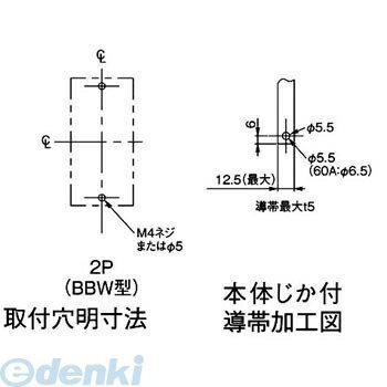 【キャンセル不可】パナソニック(Panasonic) [BBW23] サーキットブレーカ BBW型 盤用