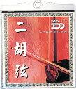 【納期:約10日間】 KC(キョーリツコーポレーション) [N-500] KC製二胡用弦 N500