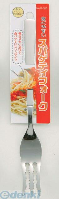 パール金属 [B-1588] マイポジション ステンレス製スパゲティーフォーク B1588 【キャンセル不可】