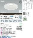 コイズミ照明 [AD70991L] LED防雨防湿ダウン【5400円以上送料無料】