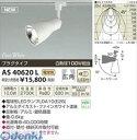 コイズミ照明 [AS40620L] LEDスポットライト【送料無料】
