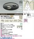 コイズミ照明 AU38074L LED防雨防湿ダウン【送料無料】