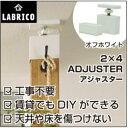 RoomClip商品情報 - LABRICO(ラブリコ) [DXO-1] 2X4アジャスター DXO1【5400円以下送料540円】
