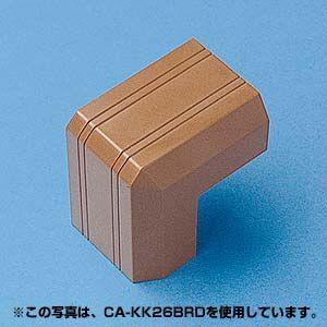 サンワサプライ [CA-KK17BRD] ケーブルカバー(出角、ブラウン) CAKK17BRD