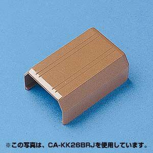 サンワサプライ [CA-KK17BRJ] ケーブルカバー(直線、ブラウン) CAKK17BRJ