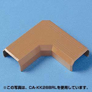 サンワサプライ [CA-KK17BRL] ケーブルカバー(L型、ブラウン) CAKK17BRL
