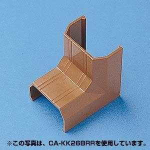 サンワサプライ [CA-KK17BRR] ケーブルカバー(入角、ブラウン) CAKK17BRR