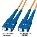 サンワサプライ [HKB-CC5-5K] 光ファイバケーブル(5m) HKBCC55K