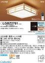 パナソニック [LGBZ2781] LEDシーリング和風調色角型10畳【送料無料】