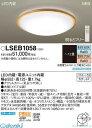 パナソニック [LSEB1058] LEDシーリング洋風調色丸型12畳【送料無料】