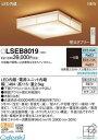 パナソニック [LSEB8019] LEDシーリング和風調色角型6畳【送料無料】 02P03Dec16