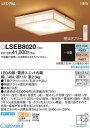パナソニック [LSEB8020] LEDシーリング和風調色角型8畳【送料無料】