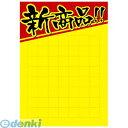 楽天測定器・工具のイーデンキササガワ(タカ印) [11A1824] 黄ポスター B5判 新商品