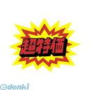 學習, 服務, 保險 - ササガワ(タカ印) [13-4002] クラフトPOP 爆発型 超特価 134002