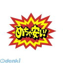 學習, 服務, 保險 - ササガワ(タカ印) [13-4007] クラフトPOP 爆発型めちゃ安い 134007【AKB】 02P03Dec16