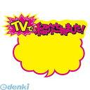 ササガワ(タカ印) [13-4111] クラフトPOP 吹出型 TVで紹介されま 134111