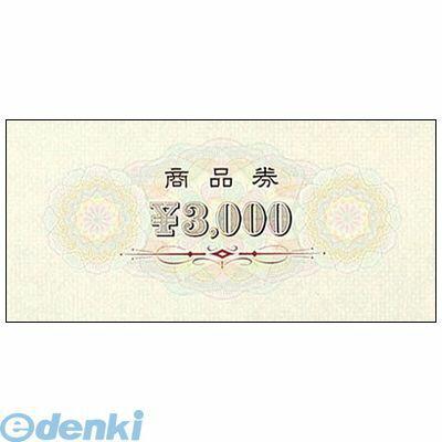ササガワ(タカ印) [9-312] 商品券 横書...の商品画像