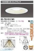 東芝ライテック(TOSHIBA)[ID-76101-W] 施設照明白熱電球ダウンライト ID76101W
