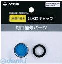 タカギ(takagi) [JM99002] 吐水口キャップ JM155/156用 JM99002