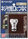 【AST】タカギ(takagi) [G312] メタルネジ付蛇口ニップル G312【あす楽対応】 02P03Dec16