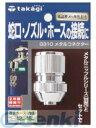 【AST】タカギ(takagi) [G310] メタルコネクター G310【あす楽対応】