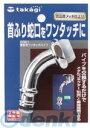 【AST】タカギ(takagi) [G301] 散水用ワンタッチパイプ G301【あす楽対応】