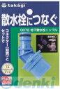 タカギ(takagi) [G076] 地下散水栓ニップル G076