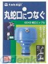 【AST】タカギ(takagi) [G043] 蛇口ニップル G043【あす楽対応】 02P03Dec16