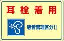 株 日本緑十字社 緑十字 030201 騒音−201 耳栓着用 騒音管理区分2 300×450 硬質エンビ