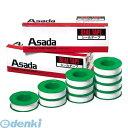 【AST】アサダ[R50356] シールテープ13mm×15m(10巻入)【あす楽対応】