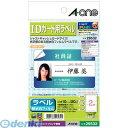 A-one(エーワン) [29532] IDカード用ラベル 4906186295321 02P28Sep16
