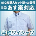 a.v.vHOMME+SEA BREEZE 半袖ワイシャツ Yシャツ 選べるセット【あす楽対応】【メンズ】 【ビジネス】【着後レビューで次回5%オフクーポンプレゼント】形態安定加工クールビズ半袖Yシャツ 05P28Sep16