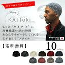 イスラムワッチ【送料無料】イスラム 帽子【日本製】医療用帽子 EdgeCity(エッジシティー) イ