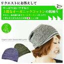 楽天【男前レシピ】メンズ帽子EdgeCityニット帽 ニットキャップ メンズ レディース オーガニックコットン シームレスロールアップ ニットキャップ 安心の日本製 EdgeCity (エッジシティー)