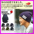 ニット帽 メンズ レディース 医療用帽子としても 商品名:ニット帽 アウトラストケーブルニットキャップ 日本製 ブランド名:EdgeCity(エッジシティー)品番:000426