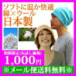 医療用帽子 日本製 メンズ レディース コットン/レーヨン/ウール メール便のみ送料無料 オールシーズン