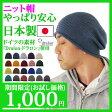 ニット帽 日本製 メンズ ニット帽子 大きいサイズ メール便のみ送料無料 DR Cotton Seamless Knit Cap「000400」オールシーズン Men's