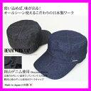 帽子 キャップ メンズ ワークキャップ 大きいサイズ 日本製【送料無料】デニムワークキャップ「000485」オールシーズン Men's YOUNG zone