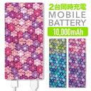モバイルバッテリー 軽量 薄型 スマホ 充電器 10000mAh 2台同時充電 バッテリー モバイル...