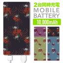 モバイルバッテリー 軽量 薄型 スマホ 充電器 5000mAh バッテリー モバイル iPhone6s iPhone7 おしゃれ かわいい 花柄 和柄 彼岸花