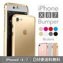 iPhone X ケース バンパー 超軽量アルミ iPhon...
