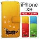 スマホケース 手帳型 iPhone XR スマホ カバー アイフォン おしゃれ アイフォンケース iPhone XRケース ダックスフンド いぬ 犬 アニマル 動物