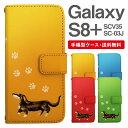 スマホケース 手帳型 Galaxy S8+ スマホ カバー SC-03J SCV35 ギャラクシー おしゃれ ギャラクシーケース Galaxy S8+ケース ダックスフンド いぬ 犬 アニマル 動物