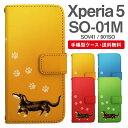 スマホケース 手帳型 Xperia 5 スマホ カバー SO-01M SOV41 901SO エクスペリア おしゃれ エクスペリアケース Xperia 5ケース ダックスフンド いぬ 犬 アニマル 動物