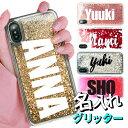 【名入れ】 グリッターケース iPhone XS iphon...